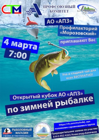 рыболовы арзамаса