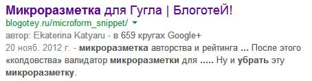 google_snippet1