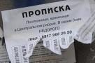 Житель Арзамасского района за деньги регистрировал мигрантов у себя в квартире