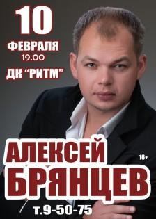 Алексей Брянцев в Арзамасе