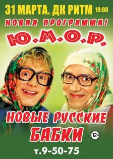 Новые русские бабки в Арзамасе