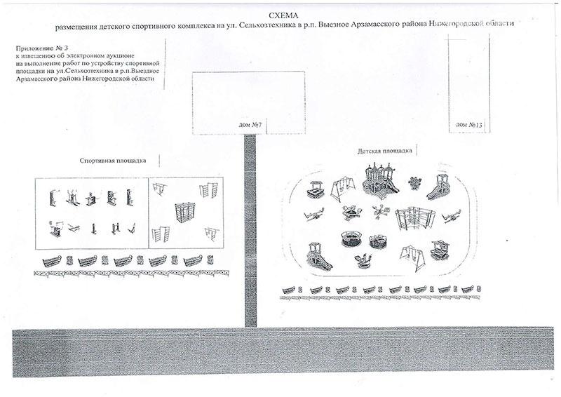 Приложение-№-3-к-извещению---схема-расположения