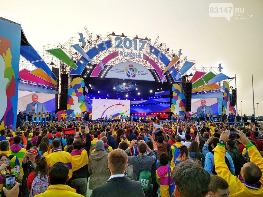 На Всемирном фестивале молодежи