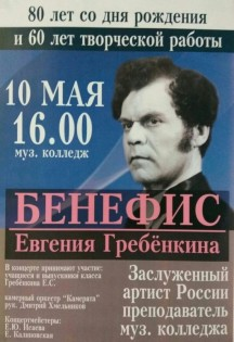 Бенефис Евгения Гребенкина