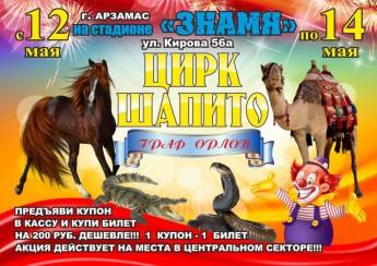 Цирк-шапито «Граф Орлов»