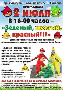 Зеленый, желтый, красный!