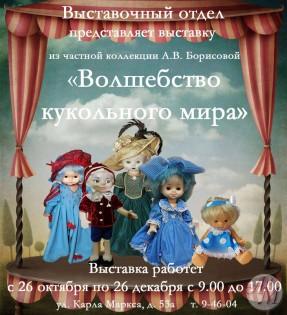 Волшебство кукольного мира