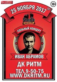 StandUp концерт Ивана Абрамова