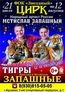 Цирк: Мстислав Запашный