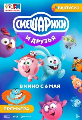 Смешарики и друзья в кино. Выпуск 1
