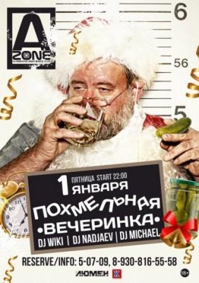 Ночные клубы 1 января ночной клуб москва сайты