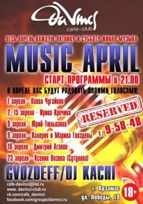Music April - Ксения Вязова (Сутулова)