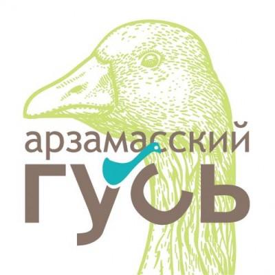 Арзамасский гусь 2017