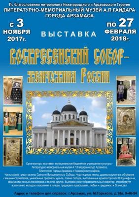 Воскресенский собор - жемчужина России