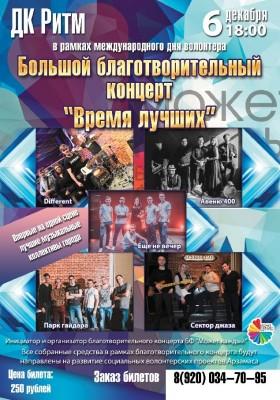 Арзамас ритм билеты на концерты билеты в театр 24 декабря