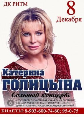 Катя голицына концерт билет заказать билеты на концерт кристины орбакайте