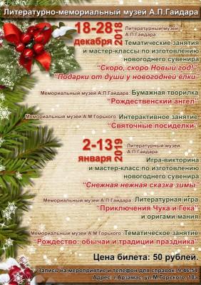 Рождество: обычаи и традиции праздника