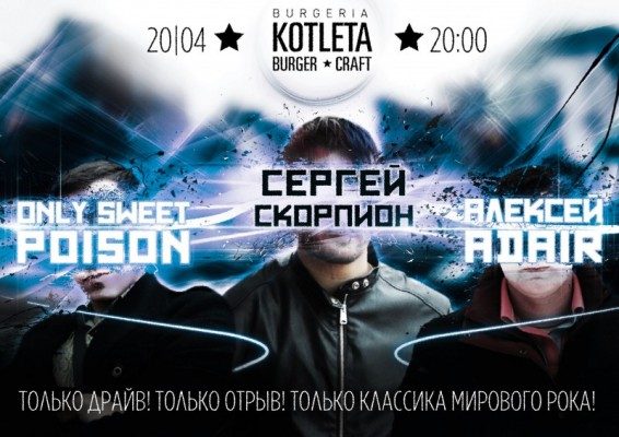 Сергей СКОРПИОН / Only Sweet POISON / Алексей ADAIR