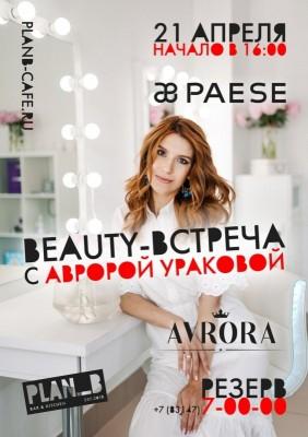 Beauty-встреча с Авророй Ураковой