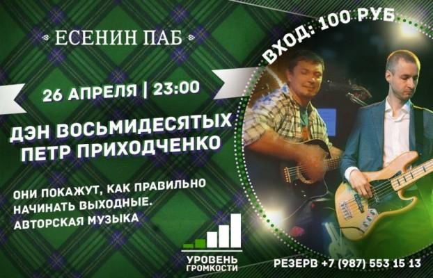 Дэн Восьмидесятых и Пётр Приходченко