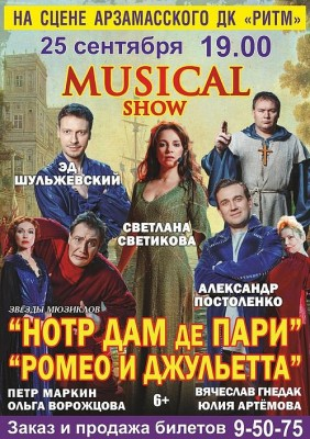MUSICAL SHOW «НОТР ДАМ де ПАРИ» & «РОМЕО и ДЖУЛЬЕТТА»