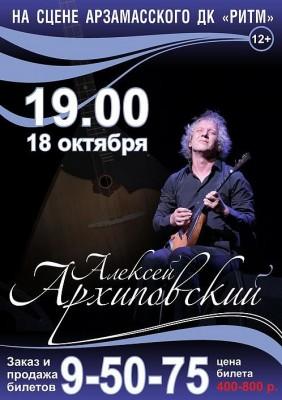Алексей Архиповский «Дорога домой»