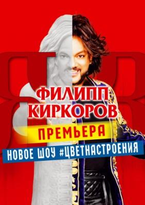 Филипп Киркоров «Я+R» — #ЦветНастроения»