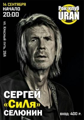 Сергей «СиЛя» Селюнин