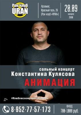 К.Кулясов (гр.АнимациЯ)