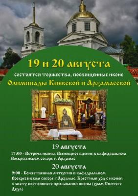 Встреча иконы Олимпиады Киевской и Арзамасской