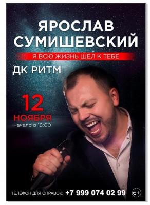 Ярослав Сумишевский «Я всю жизнь шел к тебе»