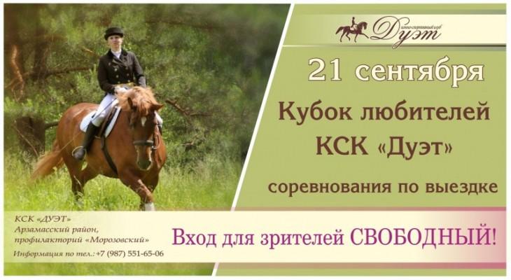 Кубок любителей КСК «Дуэт»