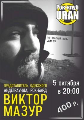Виктор Мазур