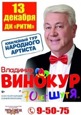 Владимир Винокур «70 лет шутя»