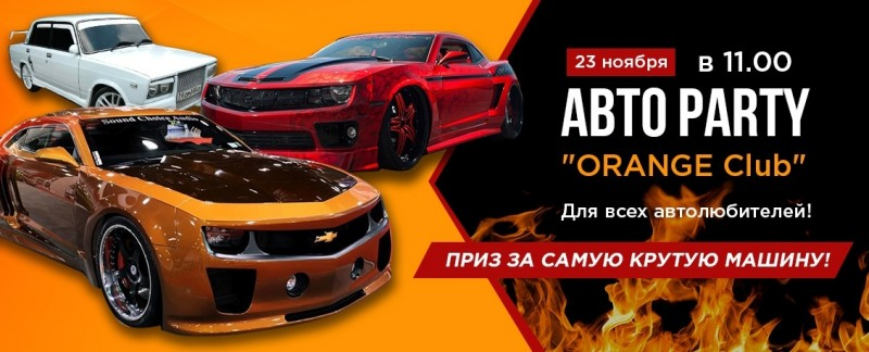 Авто Party «ORANGE club»