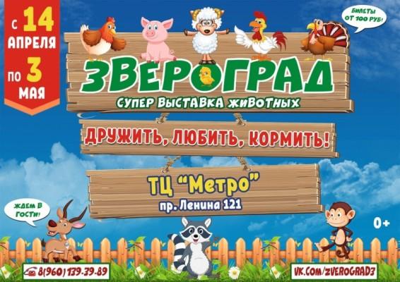 Звероград
