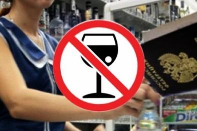 Рейд по пресечению продажи спиртного несовершеннолетним прошел в Арзамасе