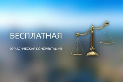 Бесплатную юридическую консультацию проведут специалисты