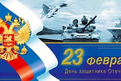 23 февраля — День защитника Отечества?