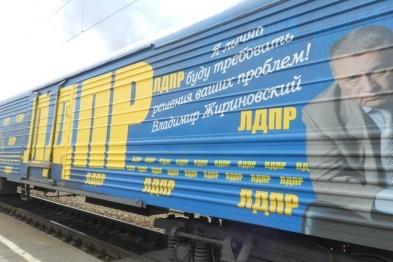 Агитпоезд ЛДПР 25 мая встречали в Арзамасе