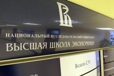 Диплом Национального исследовательского университета «Высшая школа экономики» (НИУ ВШЭ)