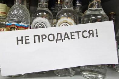 Запрет продажи алкоголя в выходные дни прорабатывают в Минздраве