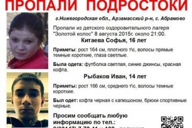 Сотрудники полиции разыскали детей сбежавших из детского лагеря «Золотой Колос»