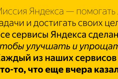 Микроразметка для Яндекса и Гугла — логично и ясно!