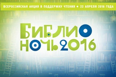 Библионочь 2016 в Арзамасе
