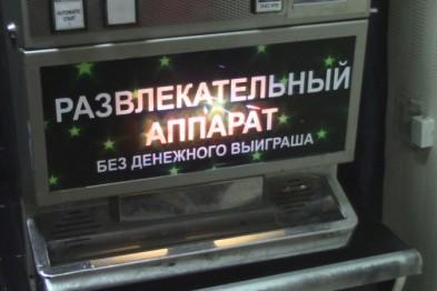 В Балахне осудили троих нижегородцев, организовавших незаконный игровой клуб