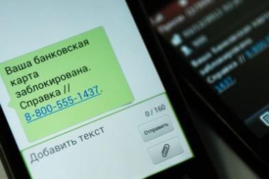 Более 36 тыс. рублей смогли похитить на прошлой неделе мошенники у доверчивых жителей Арзамаса