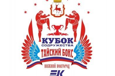 Четыре золотых медали взяли арзамасские спортсмены на «Кубке Содружества» по тайскому боксу