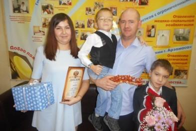 В Арзамасе определены лауреаты ежегодной социальной семейной премии «Мы вместе»