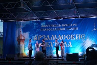 В Арзамасе прошел VIII Международный фестиваль-конкурс